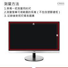 防窺片 防窺膜 21.5吋 隱私保護 電腦液晶螢幕  筆記型電腦 防偷看 防偷窺 非3M 外銷法國 現貨C.P.Max