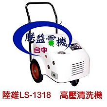 『朕益批發』陸雄LS-1318 壓力180Kg 6HP 動力噴霧機 高壓洗車機 高壓清洗機 重機械清洗機