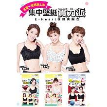 【美麗無限】E•Heart劉伊心美胸衣運動內衣 (防駝) 加贈專櫃品牌保養
