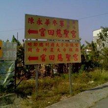 大台南 CT 創意設計廣告社-指示標示牌鋁鐵卡典西德電腦割字