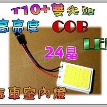 B632 T10+雙尖頭 高亮度 COB 24晶 LED 汽車室內燈 36mm*26mm 閱讀燈 燈板 警示
