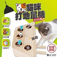 【FM】【台灣現貨】 貓咪 五孔 三孔 松木製 打地鼠機 貓咪玩具 逗貓玩具
