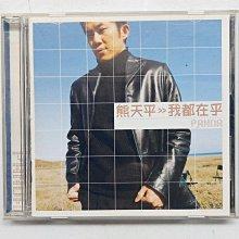 熊天平 我都在乎 2000年 上華發行