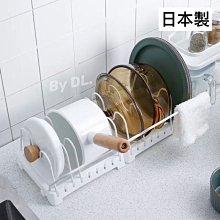 (大)日本進口 鍋具收納架 廚房用品 瀝水置物架 家用鍋蓋 平底鍋 湯鍋 收納架