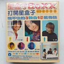 星盒子 BOXX 打開星盒子 CD+VCD 附紙盒、香港旅遊地圖 1999年 滾石發行