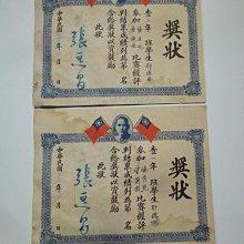 238---民國57年--優秀兒童選拔--獎狀(免運費)收藏用---2張一起競標