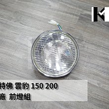 材料王*哈特佛 雲豹 150/200 大燈組.前燈組 前大燈 前燈組 大燈 *