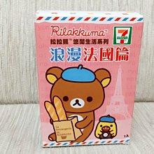 天使熊小鋪~7-11 懶懶熊悠閒生活浪漫法國篇~拉拉熊絨毛玩偶