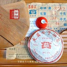 [茶韻]2005年大益/勐海茶廠-8582 504-保證真品優質茶樣30g