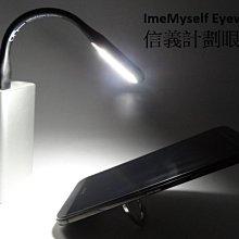 【信義計劃眼鏡】USB LED 隨身燈 隨行燈 護眼 小夜燈 床頭燈 腳踏車燈 登山 露營燈 可彎曲 手電筒 小米廠