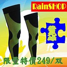 Rain SHOP運動壓縮腿套7種顏色 腳踏車 路跑 夜跑 馬拉松 運動 打球 爬山 護膝 護腿   護小腿 限量特價249元