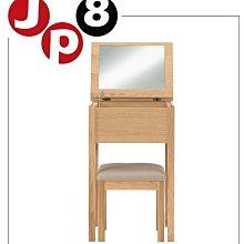 JP8日本代購 無印良品MUJI 單人 化妝桌 收納桌椅組 商品番號15874972 下標前請問與答詢價