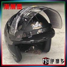 伊摩多※復古安全帽 3/4 鏡片 鈕扣式 通用型3點扣 有帽簷 可掀 透明片 另有深墨 漸層粉 漸層墨