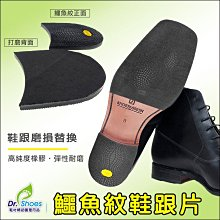 鱷魚紋鞋跟片修鞋跟修鞋 耐磨防滑 ╭*鞋博士嚴選鞋材*╯