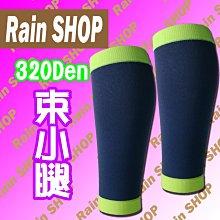 Rain SHOP健康襪館*正品Rain-320丹尼束小腿37馬拉松 壓縮腿套 束腿套 健康襪 壓力襪 萊卡 現貨台灣製