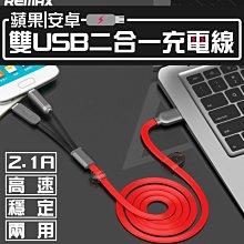 【傻瓜批發】REMAX 安卓蘋果 2合1磁扣線 Micro usb Lightning 傳輸線 充電 三星 HTC 小米
