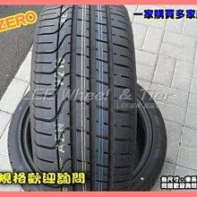 【桃園 小李輪胎】PIRELLI 倍耐力 P ZERO 225-40-18 235-40-18 頂級性能胎 全規格 特惠價 歡迎詢價
