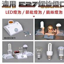 紅外線人體感應燈座 LED燈泡 玉米燈 全週光 全周光 省電燈泡 E27燈座 感應燈 led感應燈 LED燈 走道燈