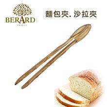 法國【Berard】畢昂 橄欖木 麵包夾 沙拉夾 麵包燒烤夾 自助餐夾 烘焙工具 夾子