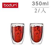 丹麥 Bodum PAVINA 2入 350ml /12oz  雙層 隔熱 玻璃杯 咖啡杯 4559-10us4