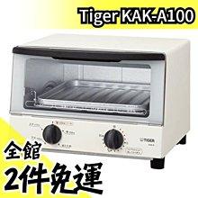 日本原裝 Tiger 烤箱 烤麵包 KAK-A100 焗烤 復古 可愛 小巧 輕量【水貨碼頭】