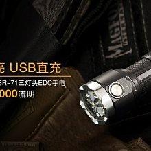 【LED Lifeway】Blackwater SR71 (附原廠電池) 1000流明迷你USB手電筒(1*16340)