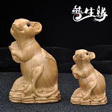 阿里家 桃木老鼠擺件生肖鼠招財風水工藝品裝飾品實木雕刻原木環保無漆