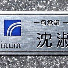 (((標示牌專家)))磁性胸牌 姓名牌 識別名牌 金屬蝕刻銘牌  機械銘牌 飯店鑰匙牌