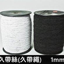 『線人』 久帶絲 久帶繩 1mm 底線 梭子鬆緊帶 83碼 小包裝 鬆緊帶 服裝 彈性繩 台灣製