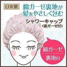 [霜兔小舖]日本代購 日本製   TOWA   麻紗浴帽 SPA浴帽 質地細緻 雙層浴帽