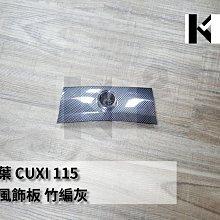 材料王*山葉 CUXI 115 擋風飾板.擋風飾蓋.-竹編灰.類竹編卡夢*