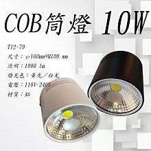 摩燈概念坊 COB 10W 吸頂小筒燈 T12-79 商空燈具 餐廳 居家燈必備燈款