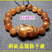 可享9折【銅鈦晶貔貅手鍊】編號4704 貔貅專賣-金鎂藝品店