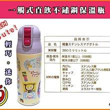 【T9store】日本進口 Ecoute 一觸式直飲不鏽鋼保溫瓶 輕巧保溫水瓶 (360ml) (黃色和紫色)