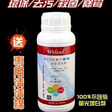 Welead 食器清洗劑【送~專用清潔棉】 超活性氧離子 清潔劑│清洗劑 日本製 100%不含濾/螢光漂白劑WP-116
