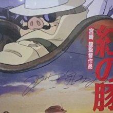 棒球天地--5折賠錢出---日本國寶級動畫導演、漫畫家 宮崎駿 紅豬 超大型簽名海報加框組