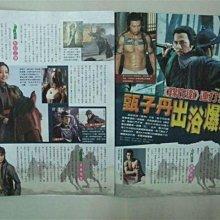 電影 錦衣衛 14 Blades 甄子丹、趙薇、吳尊主演 雜誌內頁2面 2010年