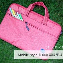 ☆韓元素╭☆Mobile-style 【11吋 13吋 15吋 15.6吋】 多功能 筆電 平板 筆電包 側背包 收納包
