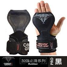 美國【Cobra Grips】眼鏡蛇健身拉力帶/加強止滑版(高性價比版的Versa Gripps)