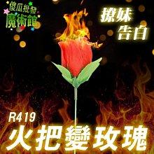 【傻瓜批發】(R419)火把變玫瑰花 撩妹告白 求婚送女友 情人節母親節舞台表演 近距離魔術道具 板橋現貨
