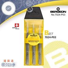 【鐘錶通】B7024-P03《瑞士BERGEON》JET入門級防磁夾三入組 1/3/5├鑷子夾子/鐘錶維修┤