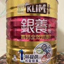 【佩佩的店】COSTCO 好市多 Klim 金克寧 50+ 銀養高鈣全效奶粉  高鈣全效呵護配方 1.9公斤 新莊可自取