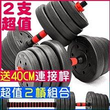 【推薦+】連接桿30公斤啞鈴D192-R30組合30KG另售單槓10KG槓鈴仰臥起坐板舉重床椅40KG重量訓練機20KG