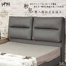 床頭片【UHO】波斯-厚靠墊貓抓皮床頭片-5尺雙人