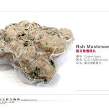 【水汕海物】南臺灣名產 虱目魚香菇丸。『門市熱銷、品質保證』