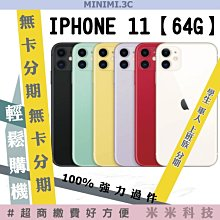 IPHONE 11 64G 另有128G 256G 全新 無卡分期18期專案 可二手機福利機貼換【MINIMI3C】