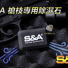 【翔準軍品AOG】S&A 槍枝專用 除濕石 槍袋用 乾燥 防潮 除霉 除濕 防霉 吸濕