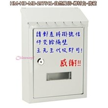 【TRENY】HWS-HD-7541-素白烤漆可自由彩繪白色信箱/門牌/標示牌/意見箱
