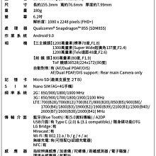 免運/保固1年/好禮三選一 LG G8 8核/6G/128G/6.1吋/1200萬/單卡另賣G8X螢幕指紋