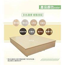 欣和床店~5尺超堅固立頓加高單面三抽屜六分木心板全封床底